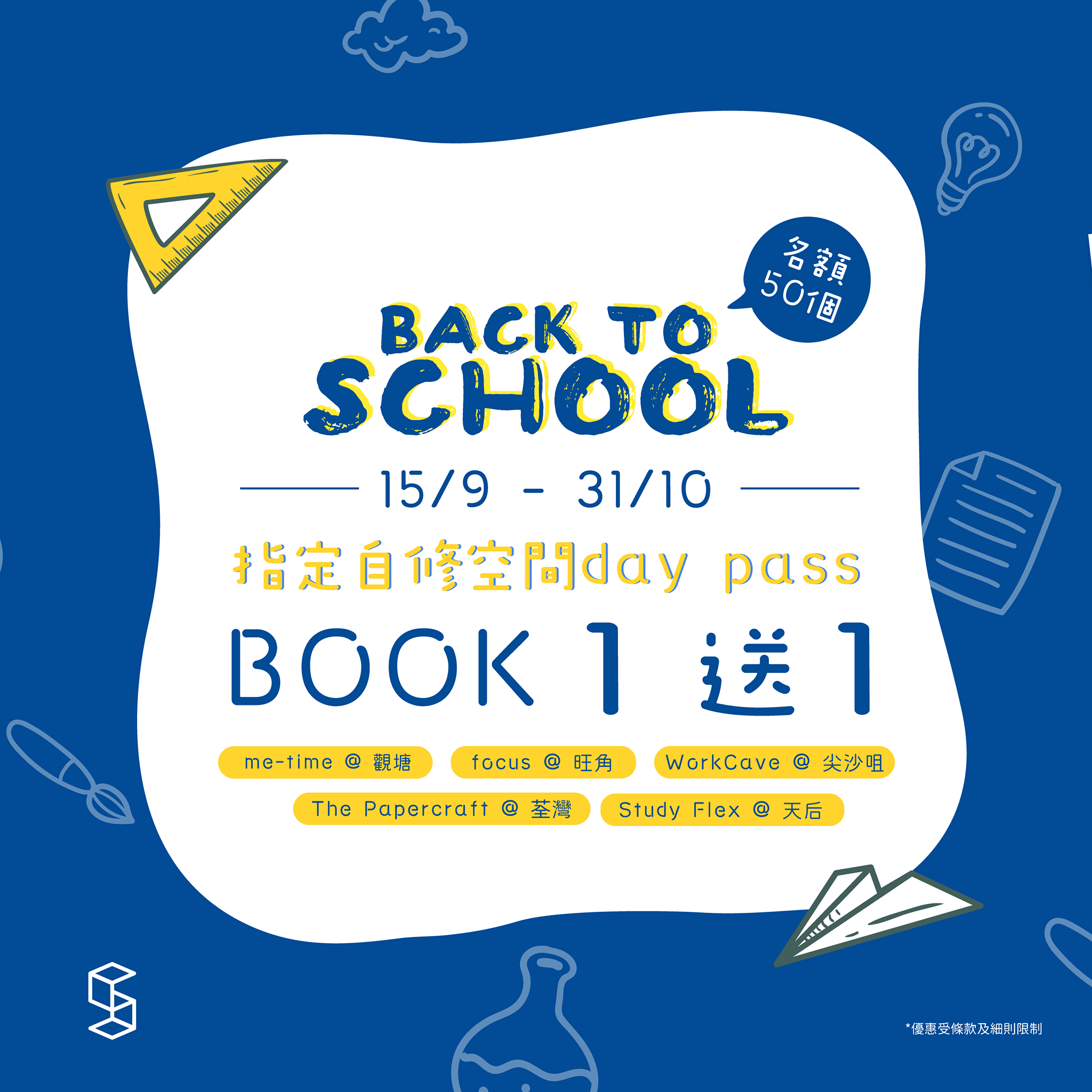 Back to School Hot Desk Buy 1 Get 1 Free Offer with Background in blue and stationeries