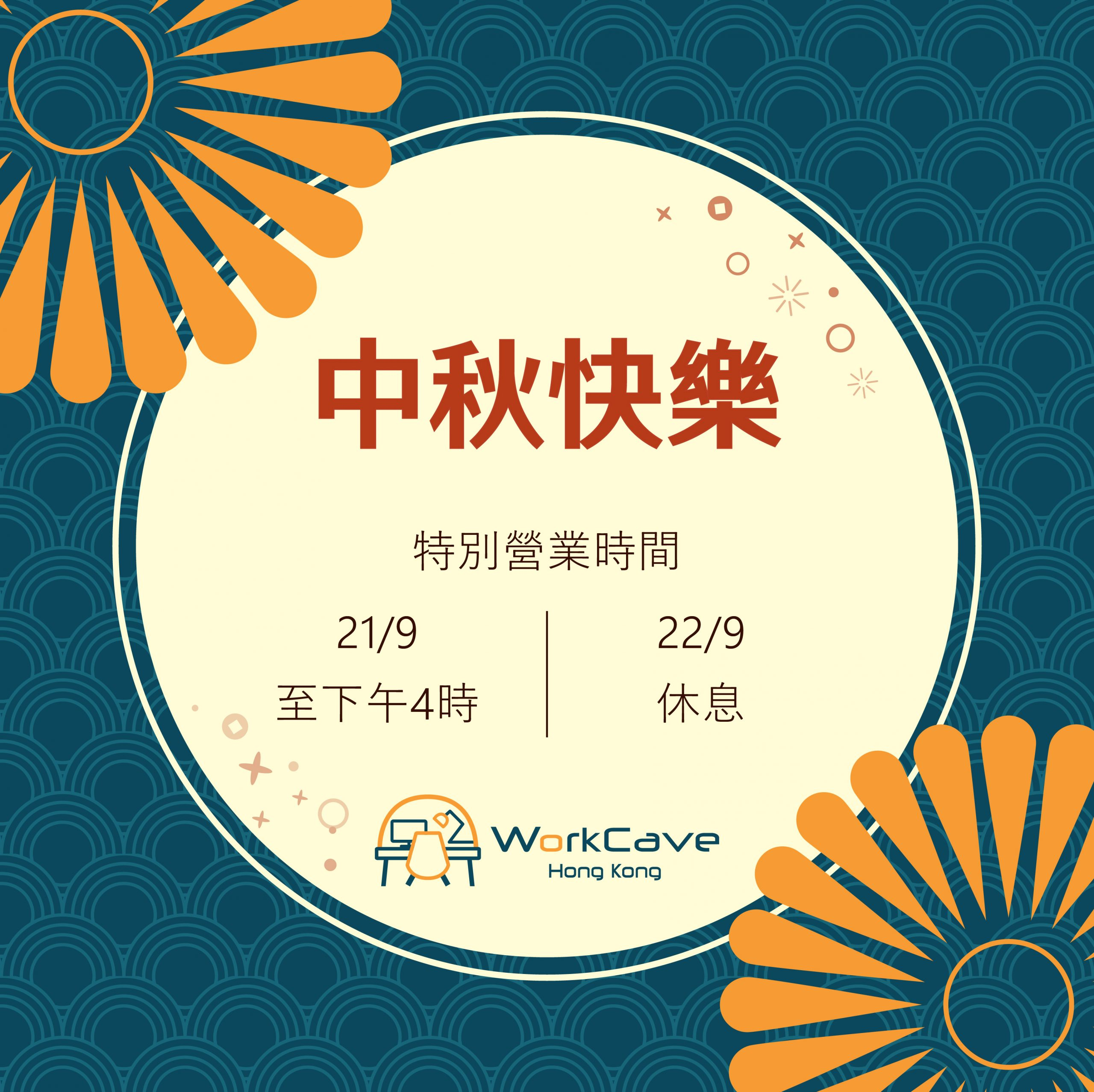 Happy Mid Autumn Festival and Notice of Special Office Hours